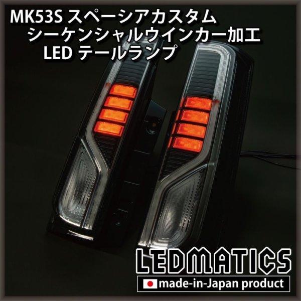 画像2: MK53S スペーシアカスタム  シーケンシャルウインカー加工 LEDテールランプ