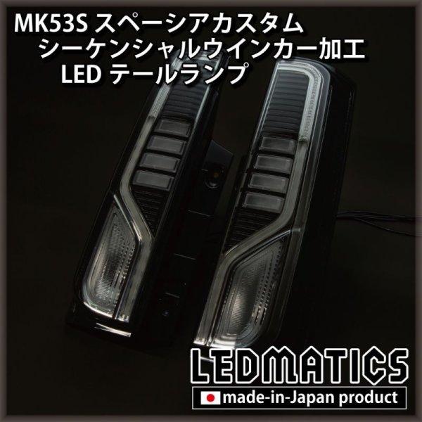画像3: MK53S スペーシアカスタム  シーケンシャルウインカー加工 LEDテールランプ
