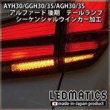 AYH30/GGH30/35/AGH30/35 アルファード 後期 [非シーケンシャル車両] テールランプ LEDシーケンシャルウインカー加工