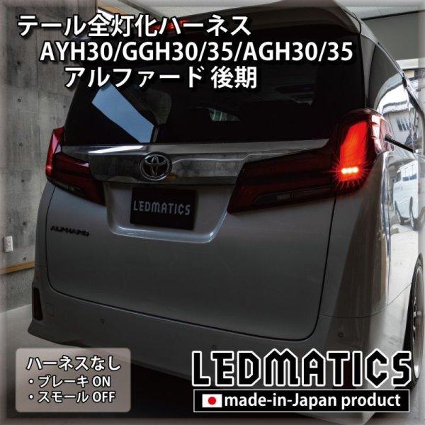 画像2: AYH30/GGH30/35/AGH30/35 アルファード 後期 [非シーケンシャル車両] テール全灯化ハーネス