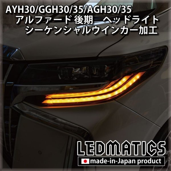 画像2: AYH30/GGH30/35/AGH30/35 アルファード 後期 [非シーケンシャル車両] ヘッドライト シーケンシャルウインカー&デイライトLED加工
