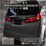 AYH30/GGH30/35/AGH30/35 アルファード 後期 [非シーケンシャル車両] テール全灯化ハーネス