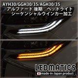 AYH30/GGH30/35/AGH30/35 アルファード 後期 [非シーケンシャル車両] ヘッドライト シーケンシャルウインカー&デイライトLED加工