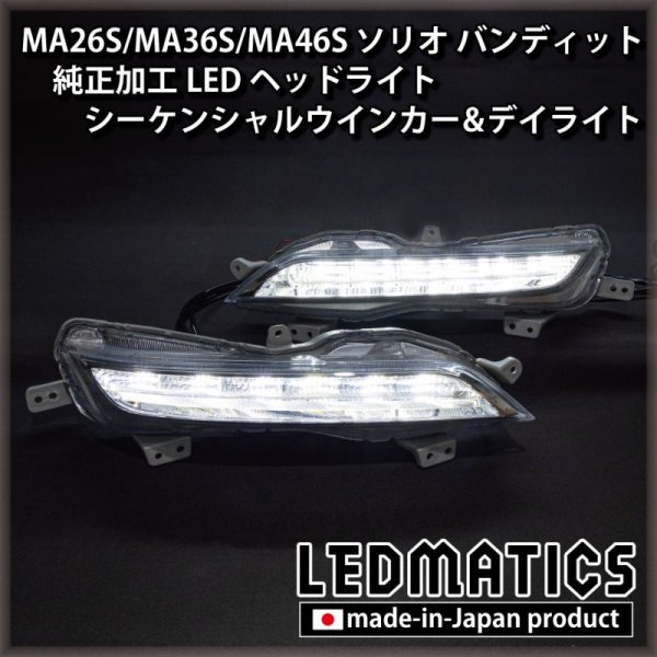画像2: MA26S/MA36S/MA46S ソリオ バンディット 純正加工LEDヘッドライト シーケンシャルウインカー&デイライト