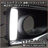 【アウトレット】E52 エルグランド 後期 ハイウェイスター 純正加工LEDデイライト