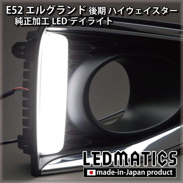画像1: 【アウトレット】E52 エルグランド 後期 ハイウェイスター 純正加工LEDデイライト