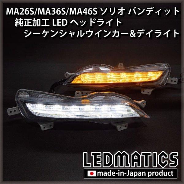 画像1: MA26S/MA36S/MA46S ソリオ バンディット 純正加工LEDヘッドライト シーケンシャルウインカー&デイライト