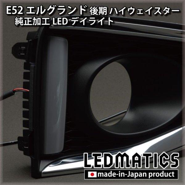 画像2: 【アウトレット】E52 エルグランド 後期 ハイウェイスター 純正加工LEDデイライト
