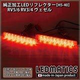 RV5/6 RV3/4  ヴェゼル 純正加工LEDリフレクター H5-40