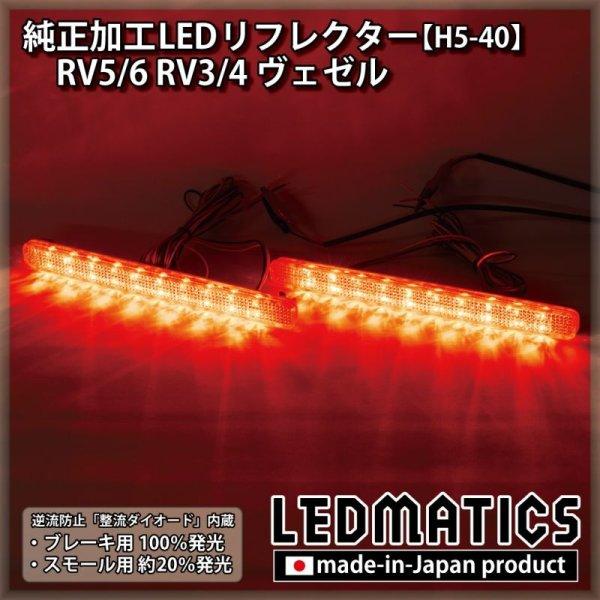 画像1: RV5/6 RV3/4  ヴェゼル 純正加工LEDリフレクター H5-40