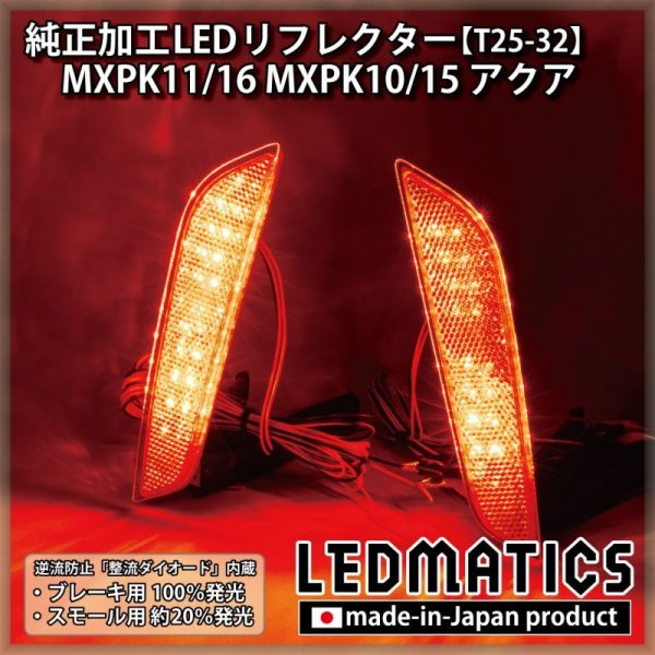 画像1: MXPK11/16 MXPK10/15 アクア 純正加工LEDリフレクター T25-32
