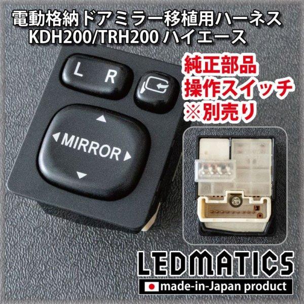 画像2: KDH200/TRH200 ハイエースバン 1型/2型 ワゴン用電動格納ドアミラー移植用ハーネス