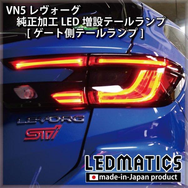 画像2: 【予約商品】VN5 レヴォーグ 純正加工LED増設テールランプ [ゲート側テールランプ]