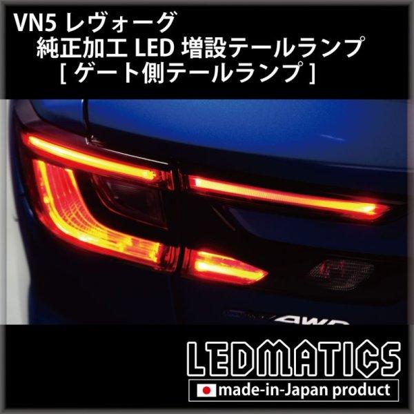 画像1: 【予約商品】VN5 レヴォーグ 純正加工LED増設テールランプ [ゲート側テールランプ]