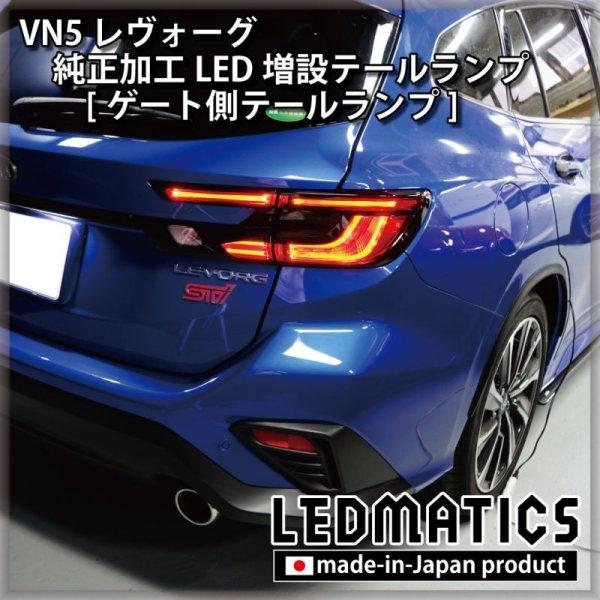 画像4: 【予約商品】VN5 レヴォーグ 純正加工LED増設テールランプ [ゲート側テールランプ]