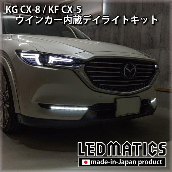 画像2: 【予約商品】KG CX-8 / KF CX-5 LEDシーケンシャルウインカー内蔵デイライトキット ver.3