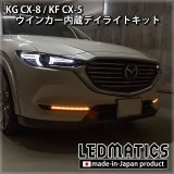 【予約商品】KG CX-8 / KF CX-5 LEDシーケンシャルウインカー内蔵デイライトキット ver.3