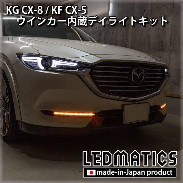 画像1: 【予約商品】KG CX-8 / KF CX-5 LEDシーケンシャルウインカー内蔵デイライトキット ver.3