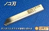 ごんた屋 超音波カッター ノコ刃 NH11