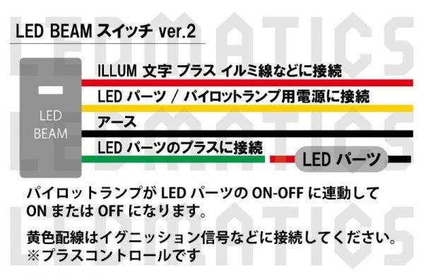 画像4: トヨタ LED BEAMスイッチ PLあり 白LED/青LED SW-LB2