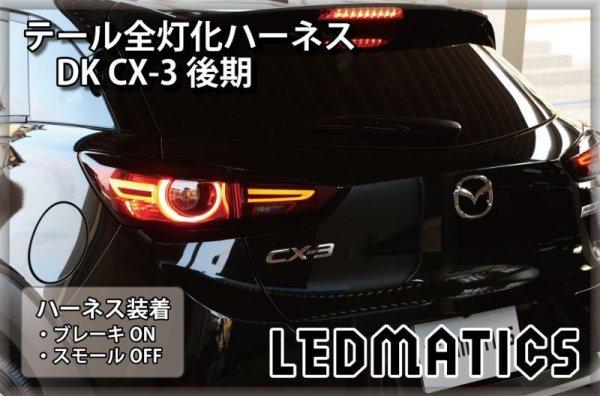 画像1: DK CX-3 後期 LED テール全灯化ハーネス