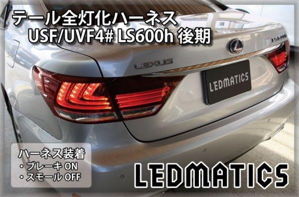 画像1: USF/UVF4# LS600h 後期 LED テール全灯化ハーネス