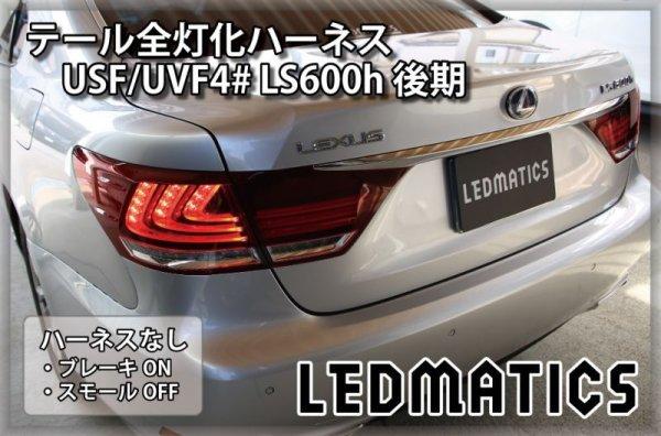 画像2: USF/UVF4# LS600h 後期 LED テール全灯化ハーネス