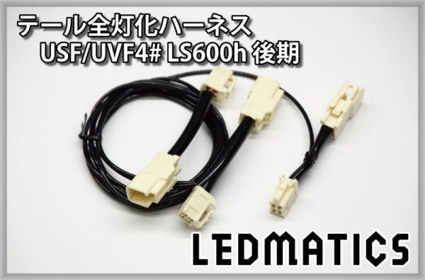画像3: USF/UVF4# LS600h 後期 LED テール全灯化ハーネス