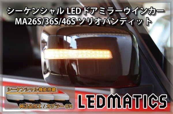 画像1: MA26S/MA36S/MA46S ソリオ ソリオ バンディット 純正加工LEDシーケンシャルドアミラーウインカー