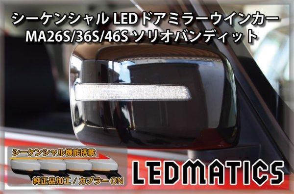 画像2: MA26S/MA36S/MA46S ソリオ ソリオ バンディット 純正加工LEDシーケンシャルドアミラーウインカー