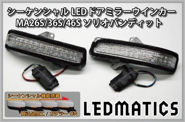画像3: MA26S/MA36S/MA46S ソリオ ソリオ バンディット 純正加工LEDシーケンシャルドアミラーウインカー
