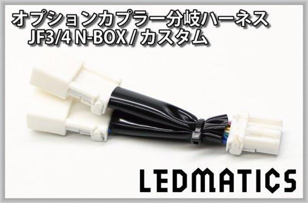 画像1: JF3/4 N-BOX カスタム オプションカプラー分岐ハーネス [直販限定販売]