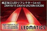 ZAH10/15 ZAA10 UX250h/UX200 純正加工LEDリフレクター L8-42