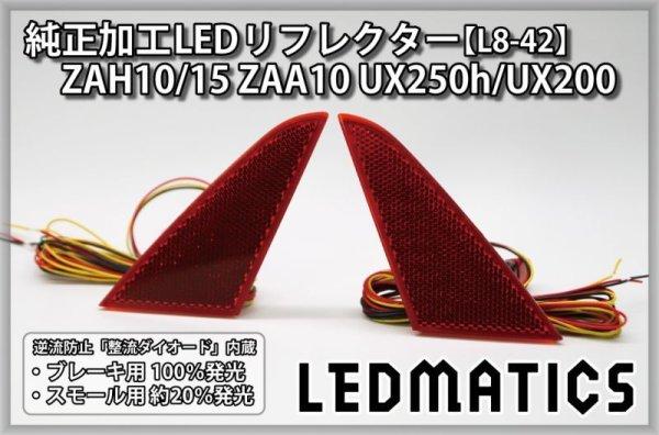 画像3: ZAH10/15 ZAA10 UX250h/UX200 純正加工LEDリフレクター L8-42