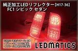 FC1 シビック セダン 純正加工LEDリフレクター H17-36