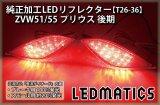ZVW51/55 プリウス 後期 純正加工LEDリフレクター T26-36