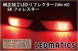 SK フォレスター 後期 純正加工LEDリフレクター SB4-40