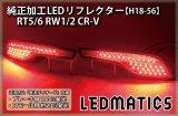 RT5/6 RW1/2 CR-V 純正加工LEDリフレクター H18-56