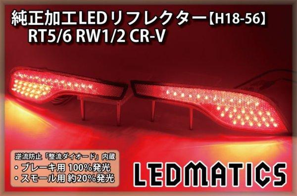 画像1: RT5/6 RW1/2 CR-V 純正加工LEDリフレクター H18-56