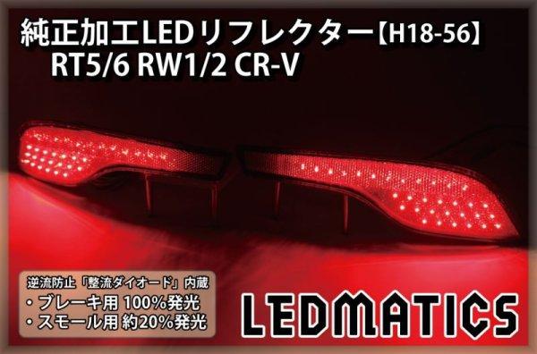 画像2: RT5/6 RW1/2 CR-V 純正加工LEDリフレクター H18-56