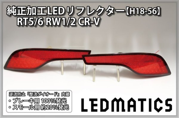 画像3: RT5/6 RW1/2 CR-V 純正加工LEDリフレクター H18-56