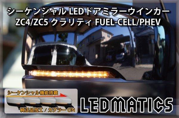 画像1: ZC4/ZC5 クラリティ FUEL-CELL/PHEV 純正加工LEDシーケンシャルドアミラーウインカー