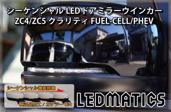 画像2: ZC4/ZC5 クラリティ FUEL-CELL/PHEV 純正加工LEDシーケンシャルドアミラーウインカー