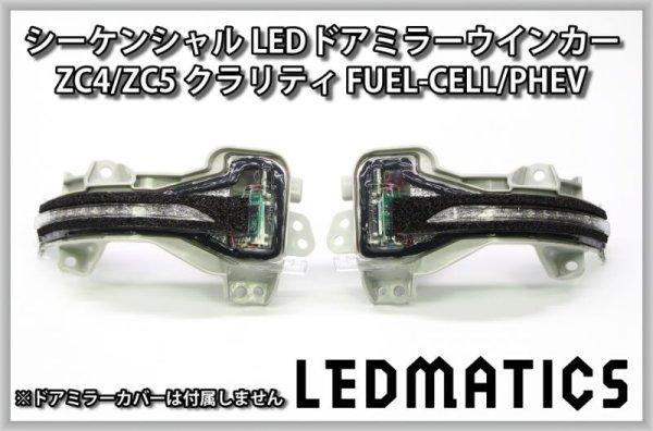 画像3: ZC4/ZC5 クラリティ FUEL-CELL/PHEV 純正加工LEDシーケンシャルドアミラーウインカー