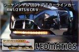 RW1/2 RT5/6 CR-V 純正加工LEDシーケンシャルドアミラーウインカー