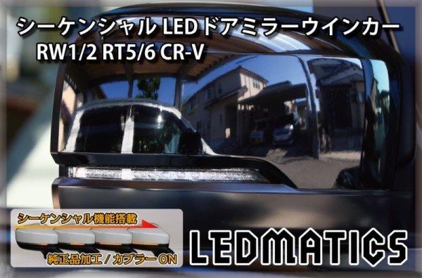 画像2: RW1/2 RT5/6 CR-V 純正加工LEDシーケンシャルドアミラーウインカー