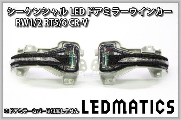 画像3: RW1/2 RT5/6 CR-V 純正加工LEDシーケンシャルドアミラーウインカー