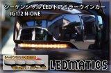 JG1/2 N-ONE 純正加工LEDシーケンシャルドアミラーウインカー[B]