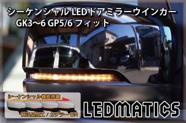 画像1: GK3〜6 GP5/6 フィット 純正加工LEDシーケンシャルドアミラーウインカー[B]