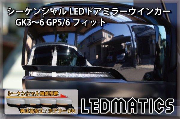 画像2: GK3〜6 GP5/6 フィット 純正加工LEDシーケンシャルドアミラーウインカー[B]